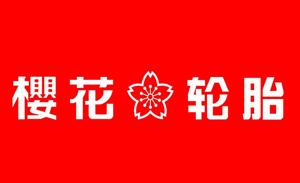 樱花雷火官网app下载