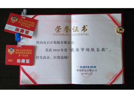 2010年度最佳市场服务奖