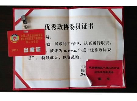 2012年度优秀政协委员